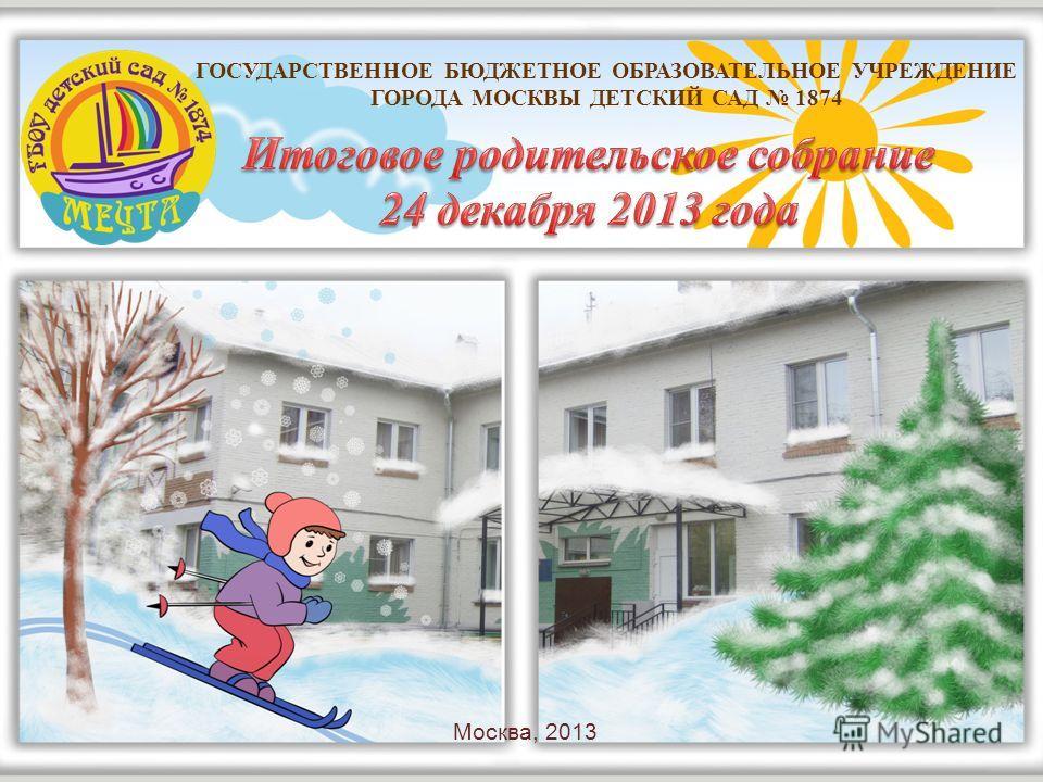ГОСУДАРСТВЕННОЕ БЮДЖЕТНОЕ ОБРАЗОВАТЕЛЬНОЕ УЧРЕЖДЕНИЕ ГОРОДА МОСКВЫ ДЕТСКИЙ САД 1874 Москва, 2013