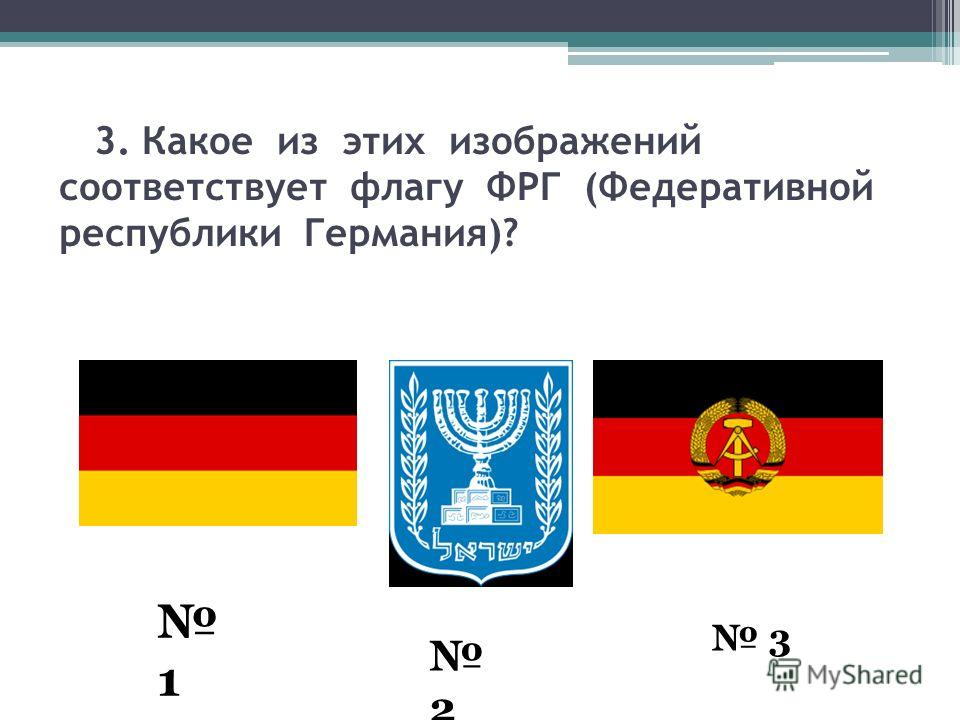 3. Какое из этих изображений соответствует флагу ФРГ (Федеративной республики Германия)? 1 2 3