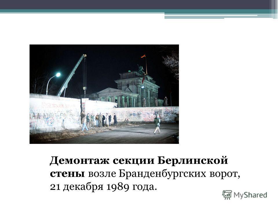 Демонтаж секции Берлинской стены возле Бранденбургских ворот, 21 декабря 1989 года.