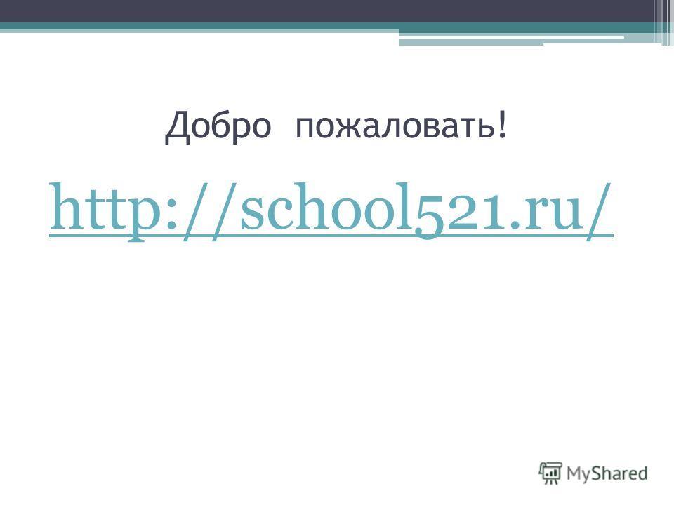 Добро пожаловать! http://school521.ru/