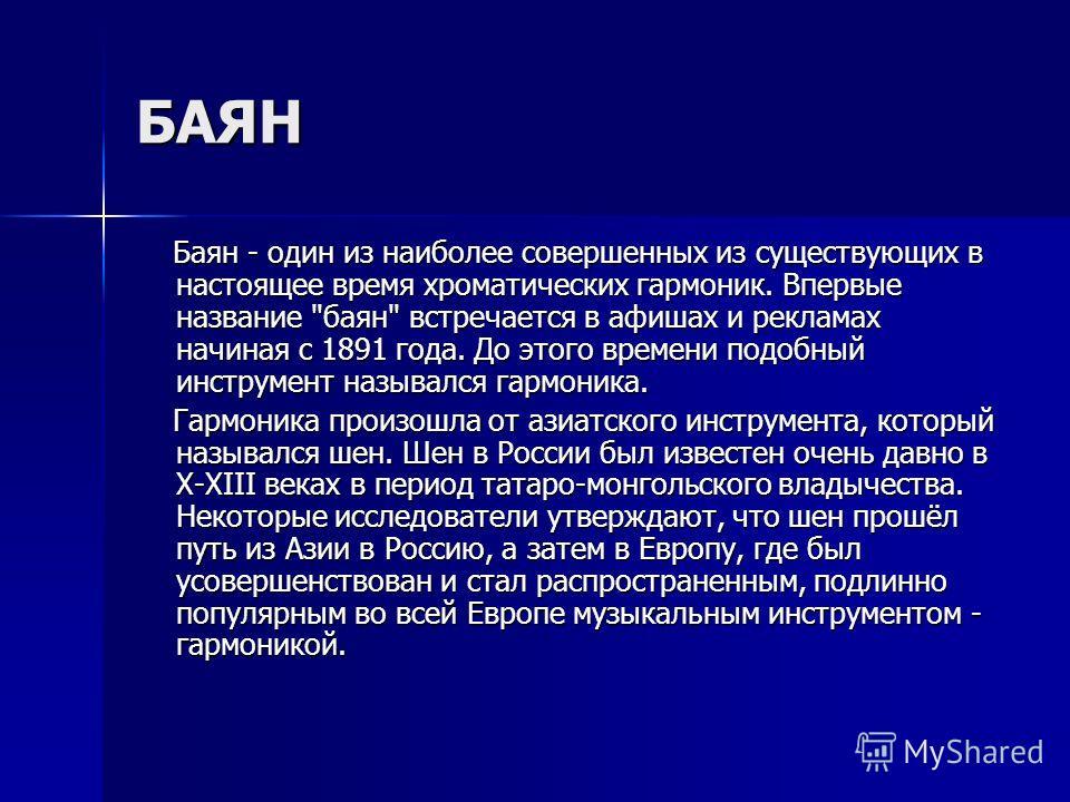 БАЯН Баян - один из наиболее совершенных из существующих в настоящее время хроматических гаpмоник. Впервые название