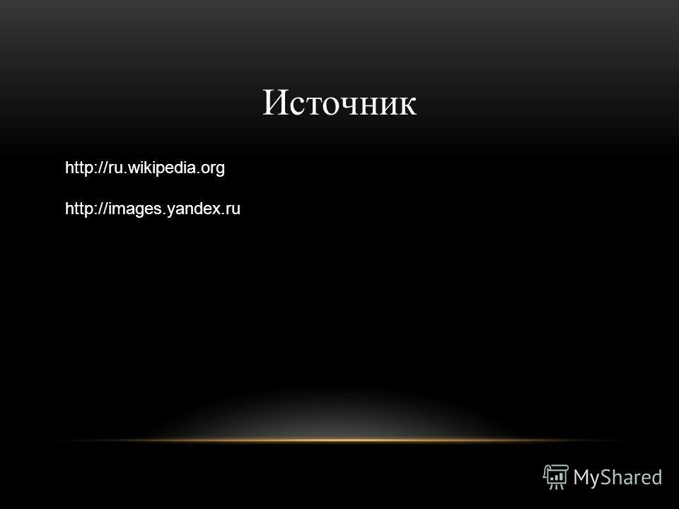 Источник http://ru.wikipedia.org http://images.yandex.ru