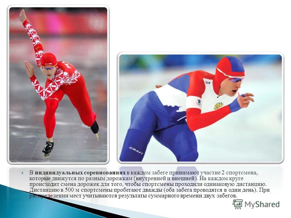 В индивидуальных соревнованиях в каждом забеге принимают участие 2 спортсмена, которые движутся по разным дорожкам (внутренней и внешней). На каждом круге происходит смена дорожек для того, чтобы спортсмены проходили одинаковую дистанцию. Дистанцию в
