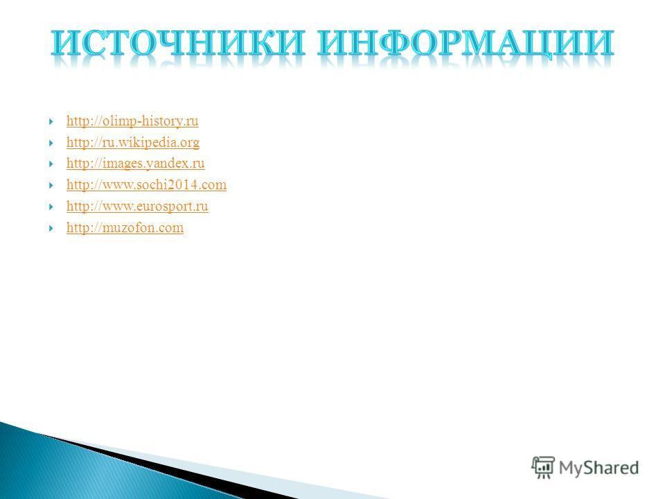 http://olimp-history.ru http://ru.wikipedia.org http://images.yandex.ru http://www.sochi2014.com http://www.eurosport.ru http://muzofon.com