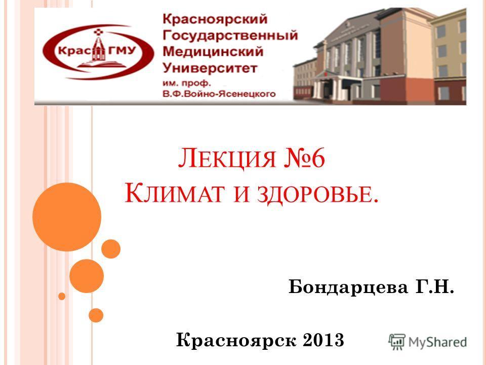 Л ЕКЦИЯ 6 К ЛИМАТ И ЗДОРОВЬЕ. Бондарцева Г.Н. Красноярск 2013