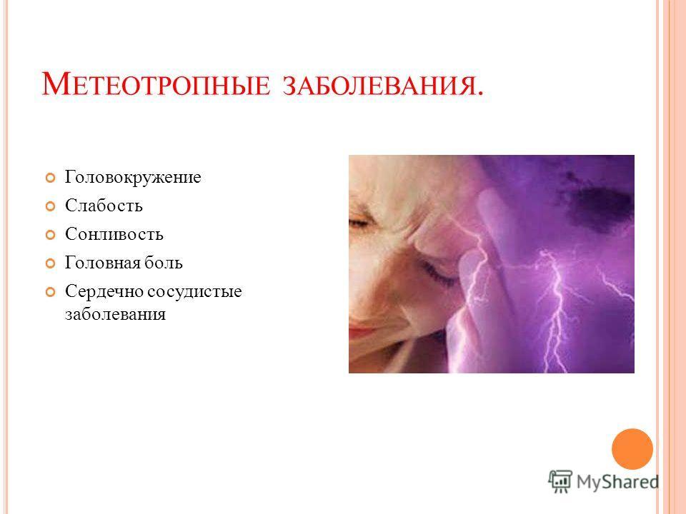 М ЕТЕОТРОПНЫЕ ЗАБОЛЕВАНИЯ. Головокружение Слабость Сонливость Головная боль Сердечно сосудистые заболевания