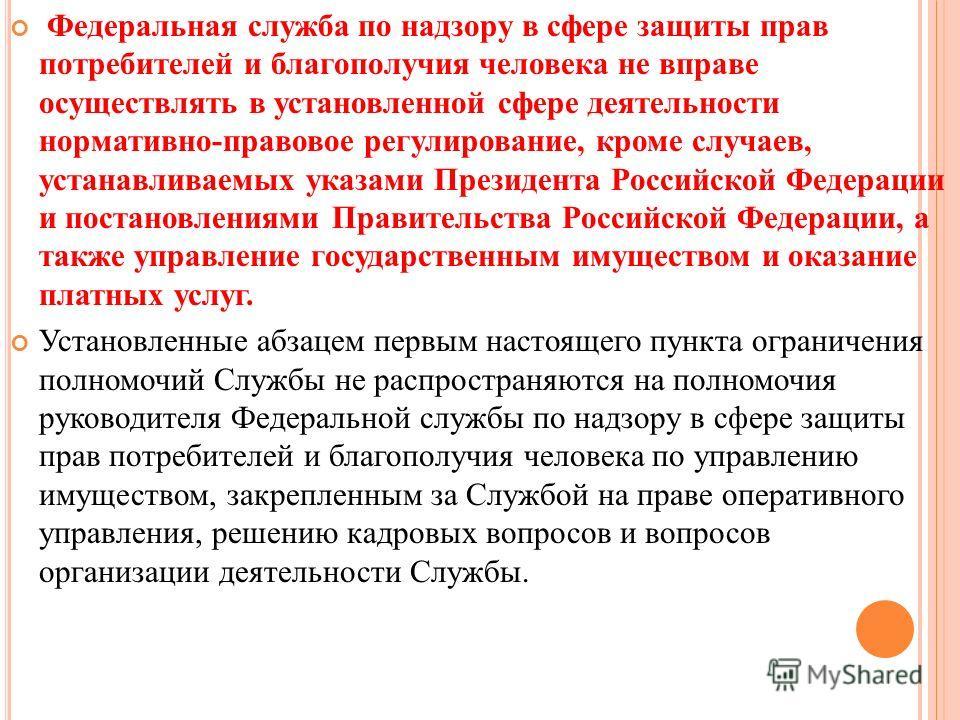 Федеральная служба по надзору в сфере защиты прав потребителей и благополучия человека не вправе осуществлять в установленной сфере деятельности нормативно-правовое регулирование, кроме случаев, устанавливаемых указами Президента Российской Федерации