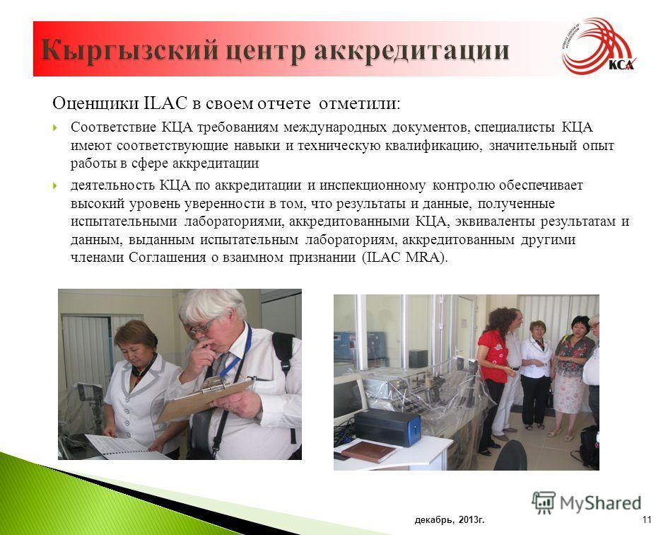 Оценщики ILAC в своем отчете отметили : Соответствие КЦА требованиям международных документов, специалисты КЦА имеют соответствующие навыки и техническую квалификацию, значительный опыт работы в сфере аккредитации деятельность КЦА по аккредитации и и