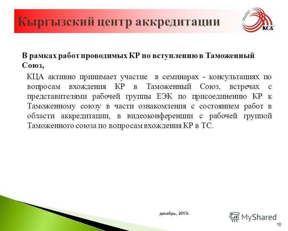 В рамках работ проводимых КР по вступлению в Таможенный Союз, КЦА активно принимает участие в семинарах - консультациях по вопросам вхождения КР в Таможенный Союз, встречах с представителями рабочей группы ЕЭК по присоединению КР к Таможенному союзу