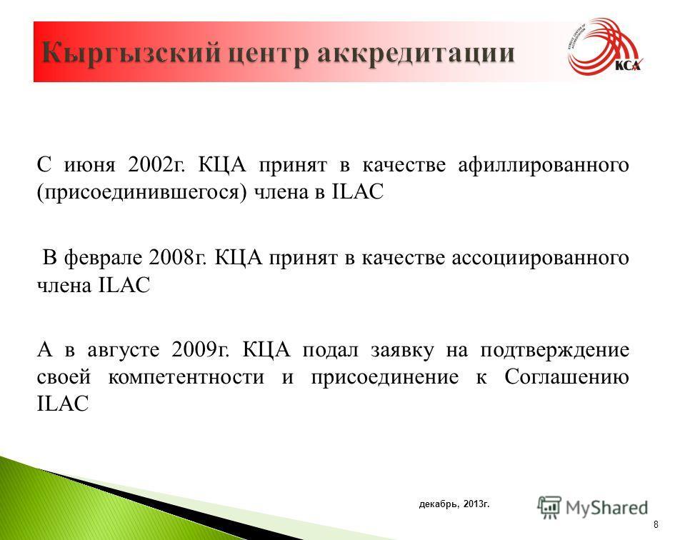 С июня 2002г. КЦА принят в качестве афиллированного (присоединившегося) члена в ILAC В феврале 2008г. КЦА принят в качестве ассоциированного члена ILAC А в августе 2009г. КЦА подал заявку на подтверждение своей компетентности и присоединение к Соглаш