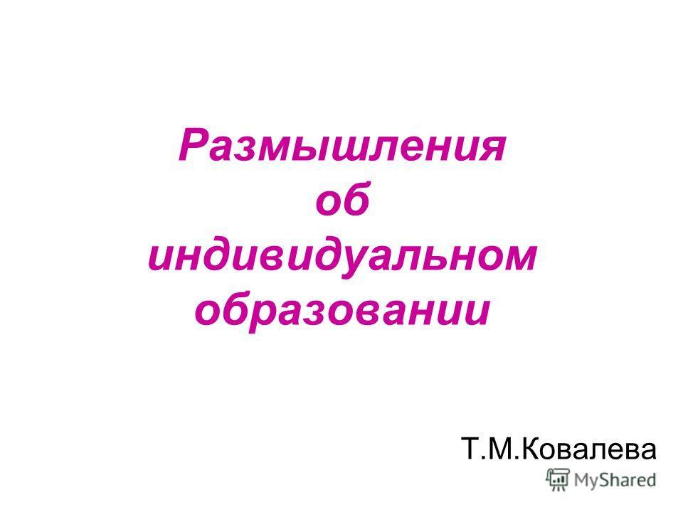 Размышления об индивидуальном образовании Т.М.Ковалева