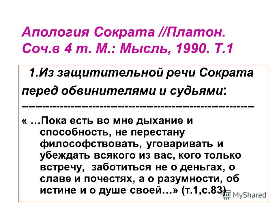 1.Из защитительной речи Сократа перед обвинителями и судьями : ----------------------------------------------------------------- « …Пока есть во мне дыхание и способность, не перестану философствовать, уговаривать и убеждать всякого из вас, кого толь