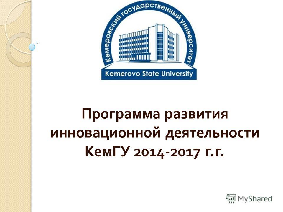 Программа развития инновационной деятельности КемГУ 2014-2017 г. г.