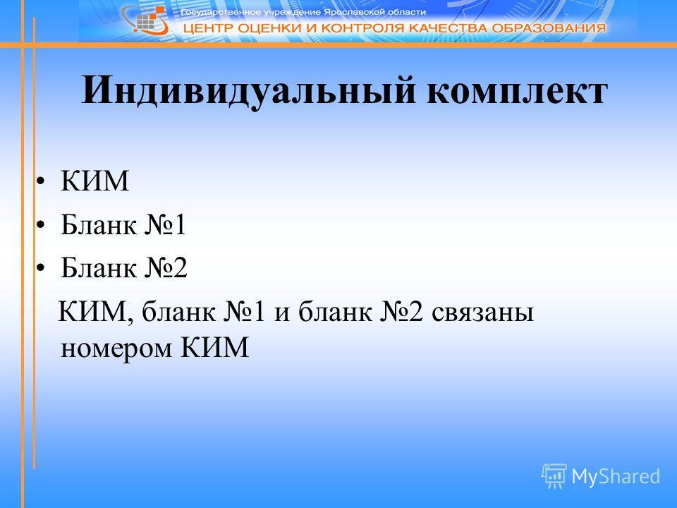 Индивидуальный комплект КИМ Бланк 1 Бланк 2 КИМ, бланк 1 и бланк 2 связаны номером КИМ