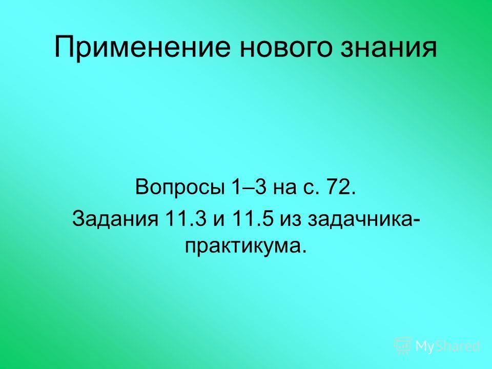 Применение нового знания Вопросы 1–3 на с. 72. Задания 11.3 и 11.5 из задачника- практикума.