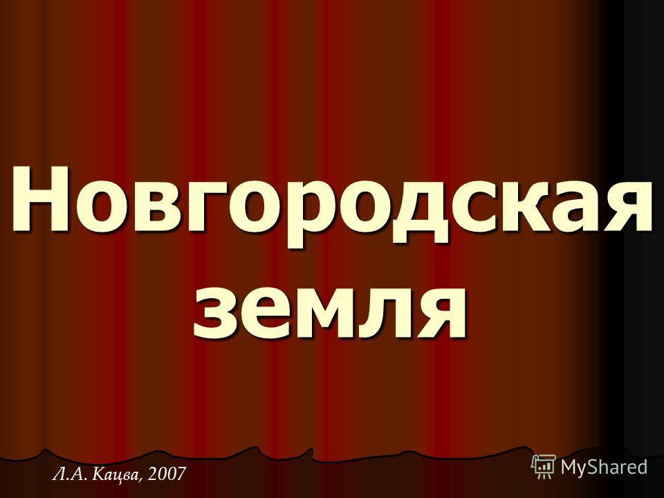 Новгородская земля Л.А. Кацва, 2007