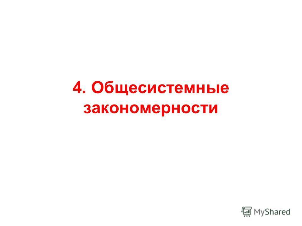 4. Общесистемные закономерности
