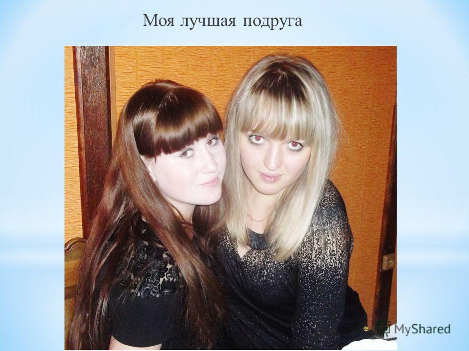 Моя сестренка