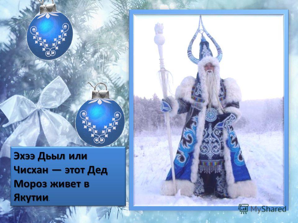 Эхээ Дьыл или Чисхан этот Дед Мороз живет в Якутии Эхээ Дьыл или Чисхан этот Дед Мороз живет в Якутии.