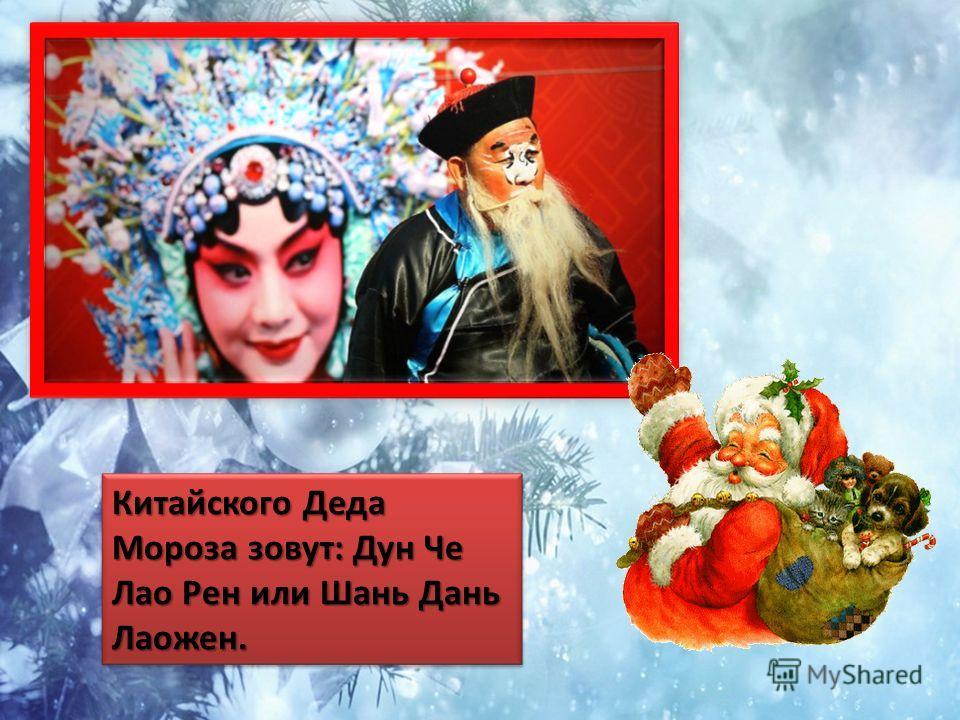 Китайского Деда Мороза зовут: Дун Че Лао Рен или Шань Дань Лаожен.