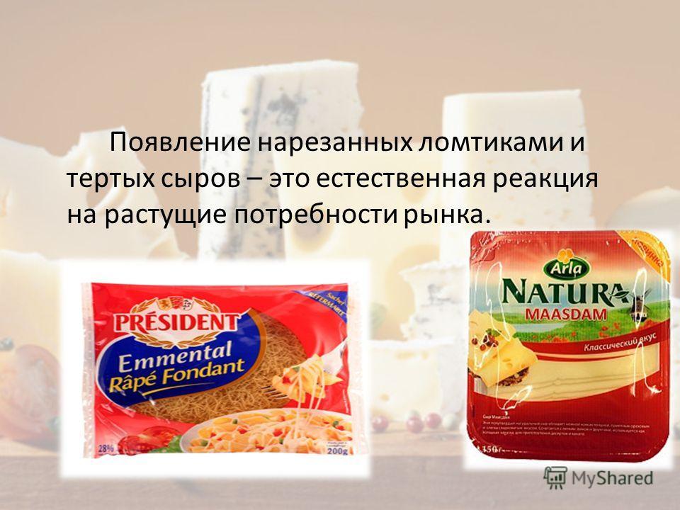 Появление нарезанных ломтиками и тертых сыров – это естественная реакция на растущие потребности рынка.