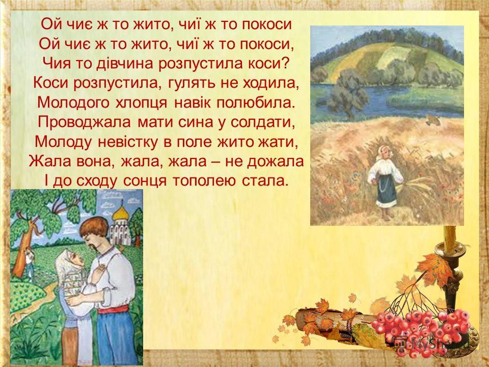 Баладу «Тополя» створено на основі народної пісні-легенди про перетворення дівчини на тополю через нещасливе кохання. Народну пісню «Ой чиє ж то жито, чиї ж то покоси» часто співала старша сестра поета Катерина.