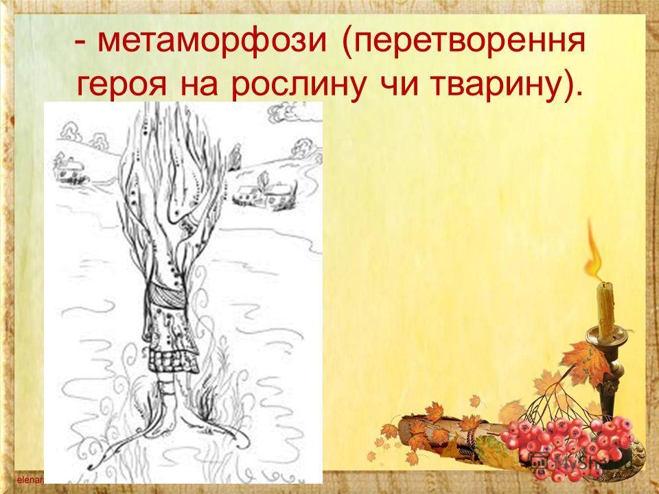 – обрамлення (художній прийом, який за допомогою повтору на початку і в кінці твору більш яскраво розкриває головну думку);
