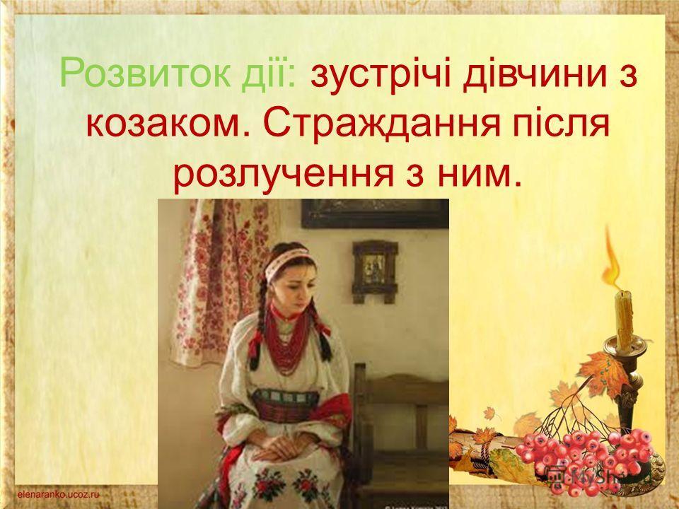 Завязка: Полюбила чорноброва Козака дівчина.