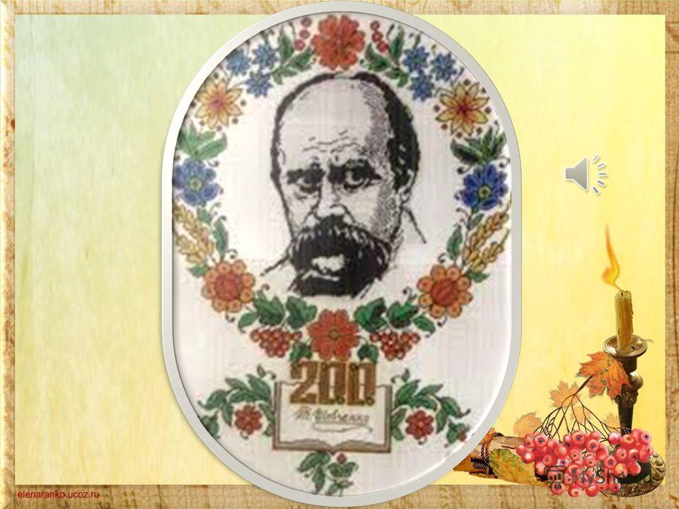 Т.Г.Шевченко – велика і невмируща слава українського народу. Світлий образ великого Кобзаря – безсмертний.