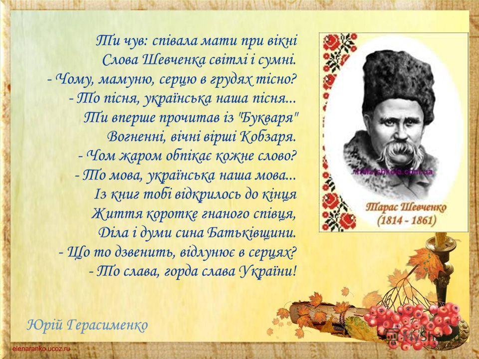 Балада Шевченка «Тополя» ТАРАС ШЕВЧЕНКО