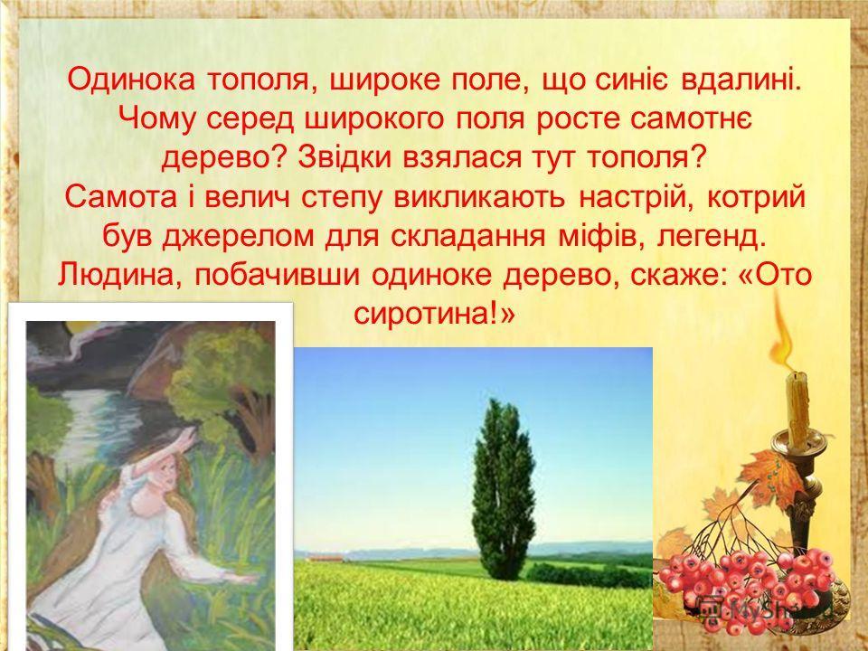 В період ранньої творчості Шевченко був поетом-романтиком. Балада «Тополя» надрукована в 1848 році в першому виданні «Кобзаря».