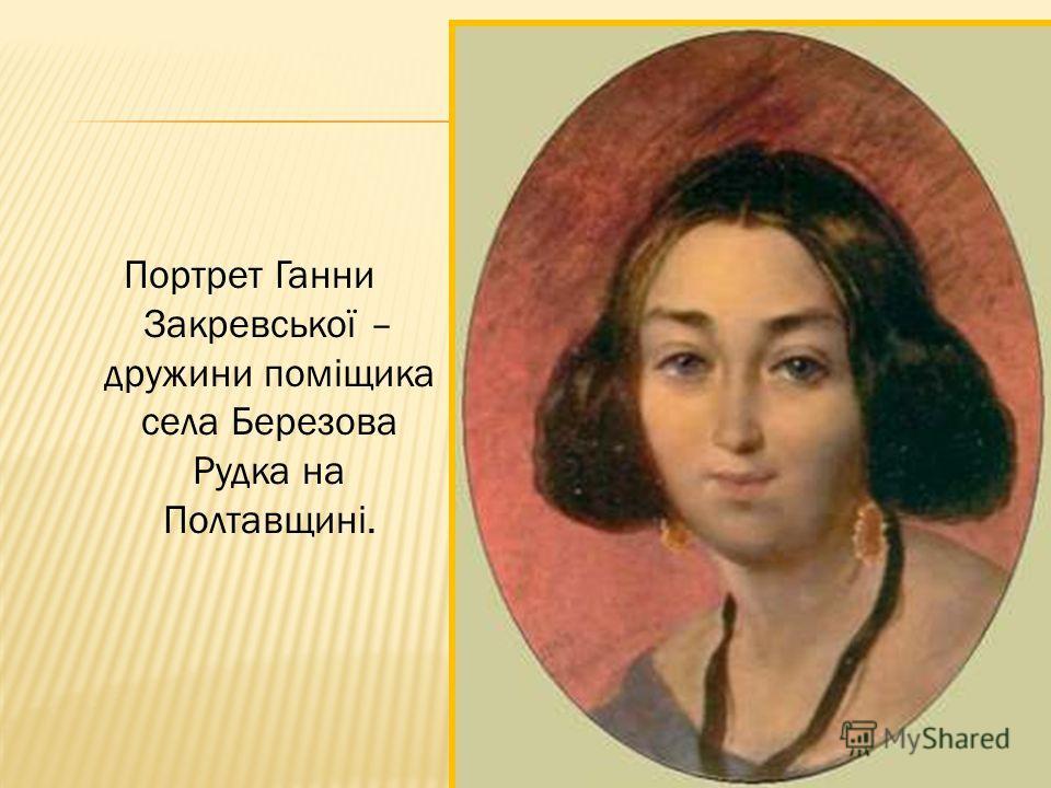 Портрет Ганни Закревської – дружини поміщика села Березова Рудка на Полтавщині.