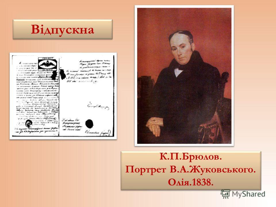 Відпускна К.П.Брюлов. Портрет В.А.Жуковського. Олія.1838. К.П.Брюлов. Портрет В.А.Жуковського. Олія.1838.