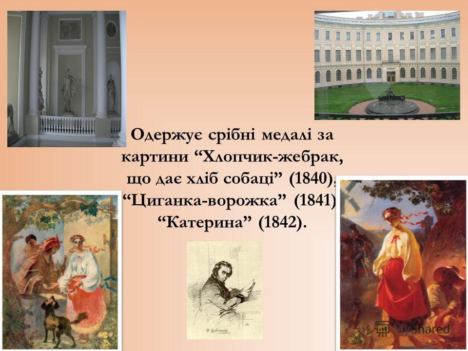 Одержує срібні медалі за картини Хлопчик-жебрак, що дає хліб собаці (1840), Циганка-ворожка (1841), Катерина (1842).