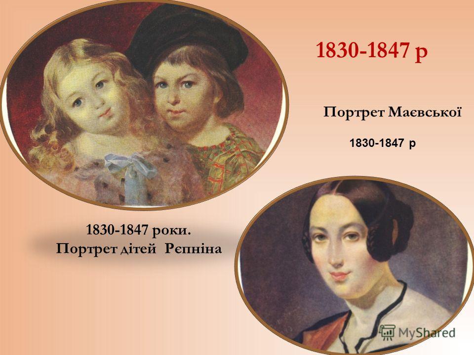 1830-1847 р Портрет Маєвської 1830-1847 р 1830-1847 роки. Портрет дітей Рєпніна