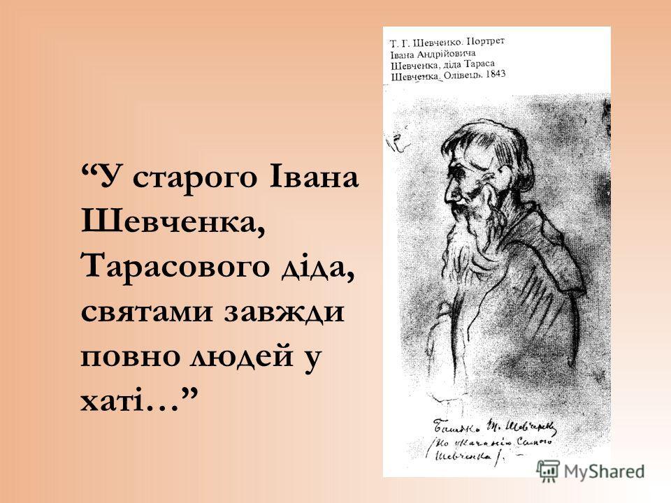 У старого Івана Шевченка, Тарасового діда, святами завжди повно людей у хаті…