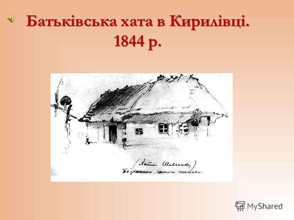 Батьківська хата в Кирилівці. 1844 р.
