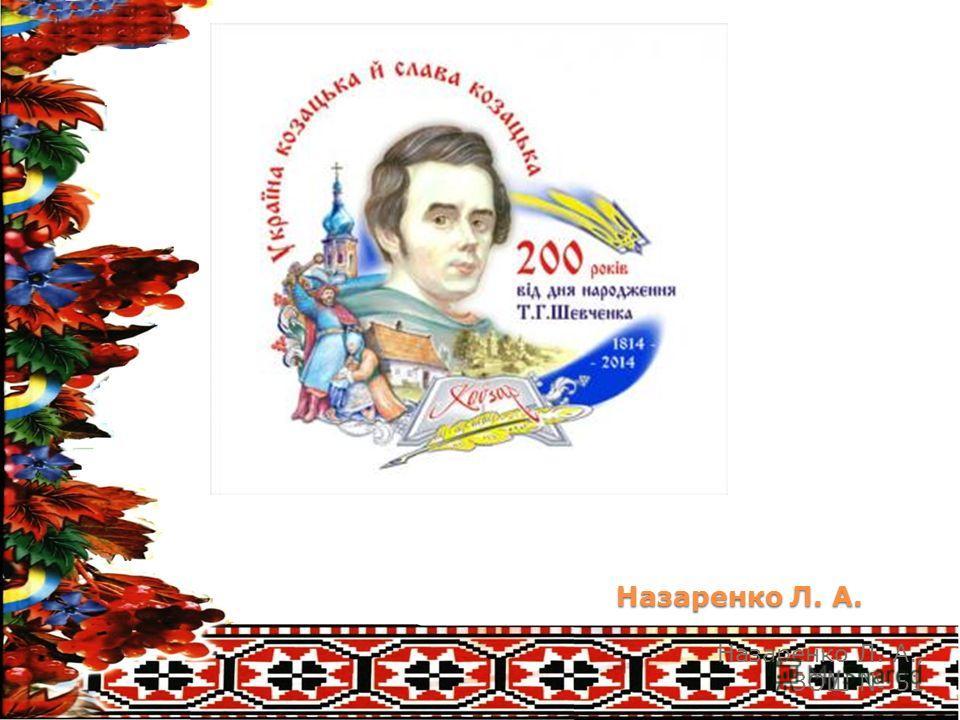 Назаренко Л. А. Назаренко Л. А., ЗОШ 51