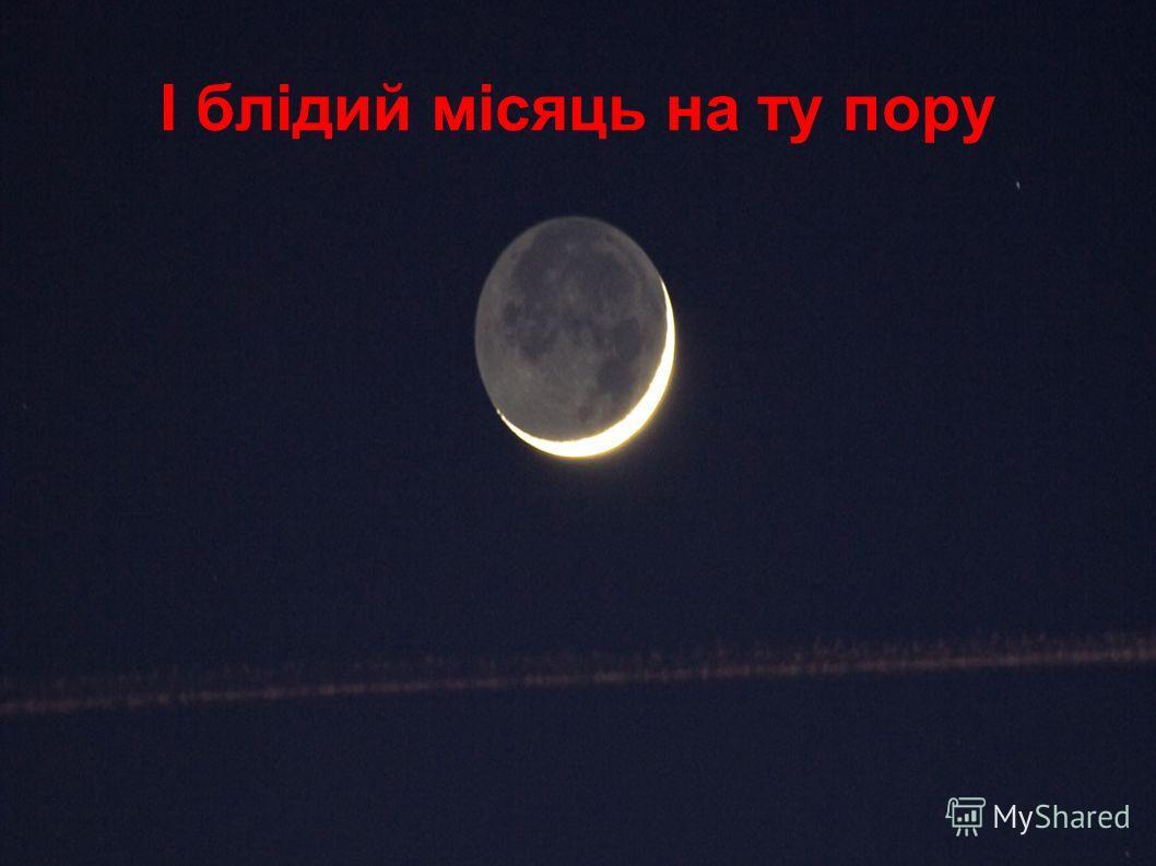 І блідий місяць на ту пору