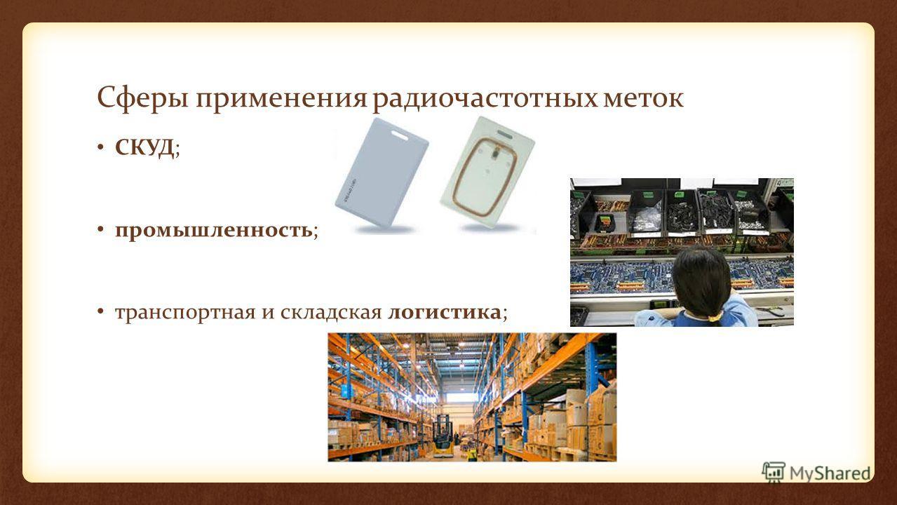 Сферы применения радиочастотных меток СКУД; промышленность; транспортная и складская логистика;