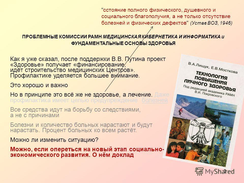 3 Как я уже сказал, после поддержки В.В. Путина проект «Здоровье» получает «финансирование, идёт строительство медицинских Центров». Профилактике уделяется большее внимание. Это хорошо и важно Но в принципе это всё же не здоровье, а лечение. Даже про