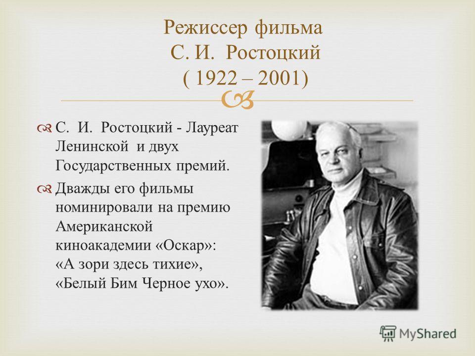 Государственная премия 1970 г. Гран - при VI Международного кинофестиваля в Москве 1969 г. Награды фильма :