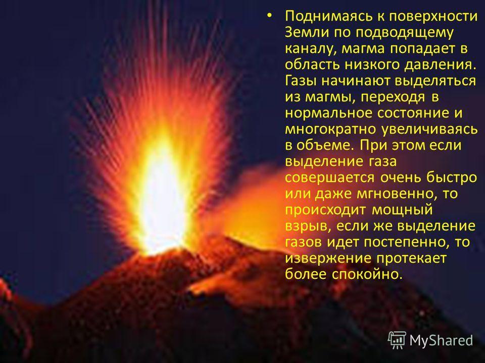 Магма, поднявшаяся к поверхности, состоит из жидкости, газа и твердых кристаллов - минералов. Очень важную роль при извержении вулкана играют растворенные в магме газы.