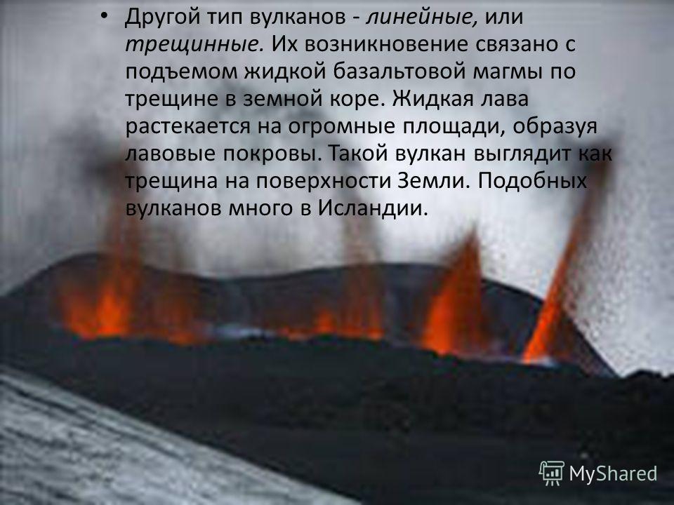 Наиболее распространены вулканы центрального типа - это возвышенность, гора или холм с углублением на вершине - кратером, из которого магма выходит на поверхность. При извержении вулкана выброшенные из него обломки породы, пепел, излившаяся лава оста