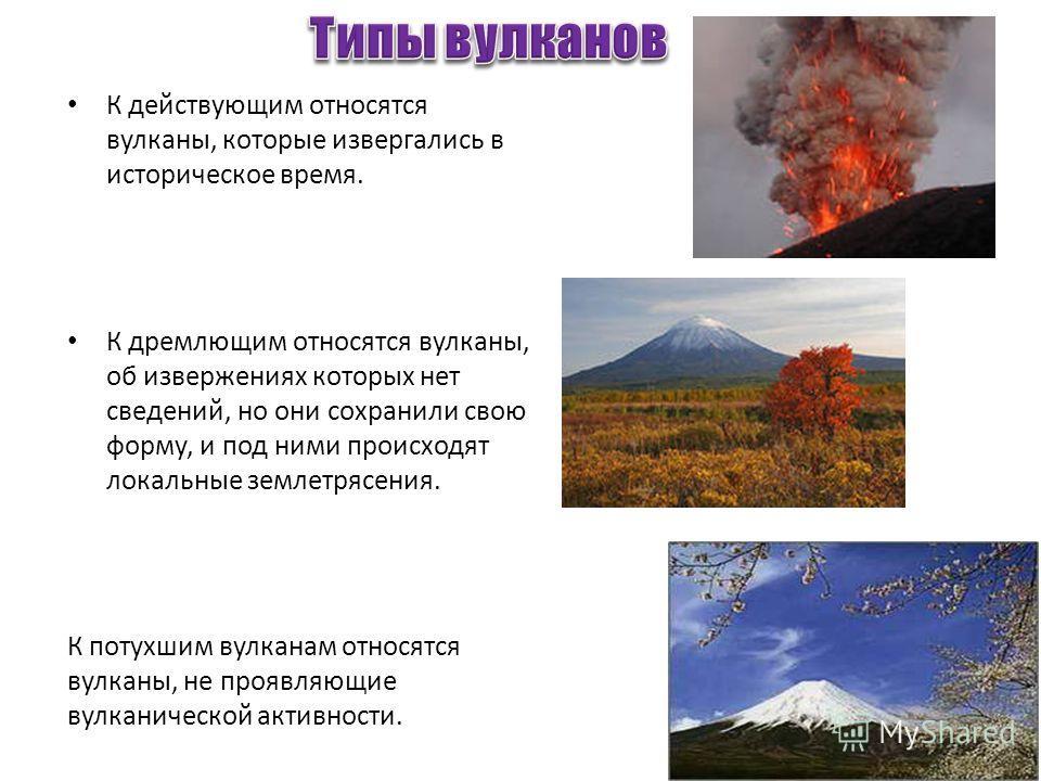 Другой тип вулканов - линейные, или трещинные. Их возникновение связано с подъемом жидкой базальтовой магмы по трещине в земной коре. Жидкая лава растекается на огромные площади, образуя лавовые покровы. Такой вулкан выглядит как трещина на поверхнос