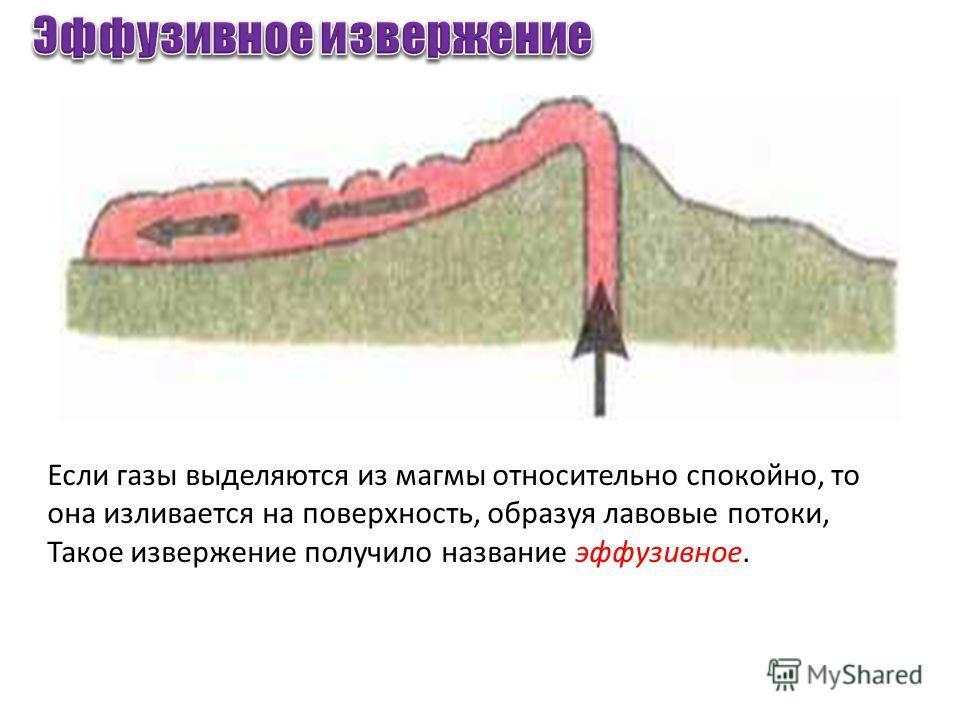Что такое извержение вулкана? Извержение вулкана - это выход на поверхность планеты расплавленного вещества земной коры и мантии Земли, которое называется магмой.