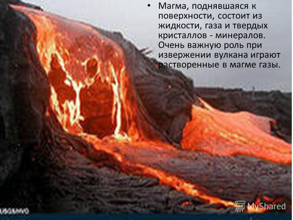 Если газы выделяются быстро, происходит как бы мгновенное вскипание магматического расплава и он разрывается расширяющимися газовыми пузырьками. Происходит мощное взрывное извержение, которое получило название эксплозивное.