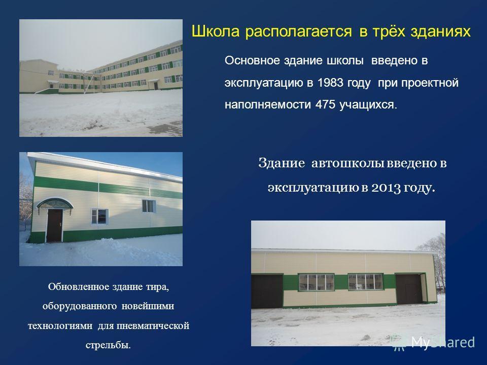 Школа располагается в трёх зданиях Здание автошколы введено в эксплуатацию в 2013 году. Основное здание школы введено в эксплуатацию в 1983 году при проектной наполняемости 475 учащихся. Обновленное здание тира, оборудованного новейшими технологиями