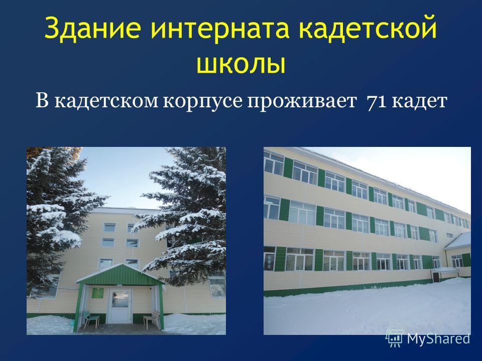 Здание интерната кадетской школы В кадетском корпусе проживает 71 кадет