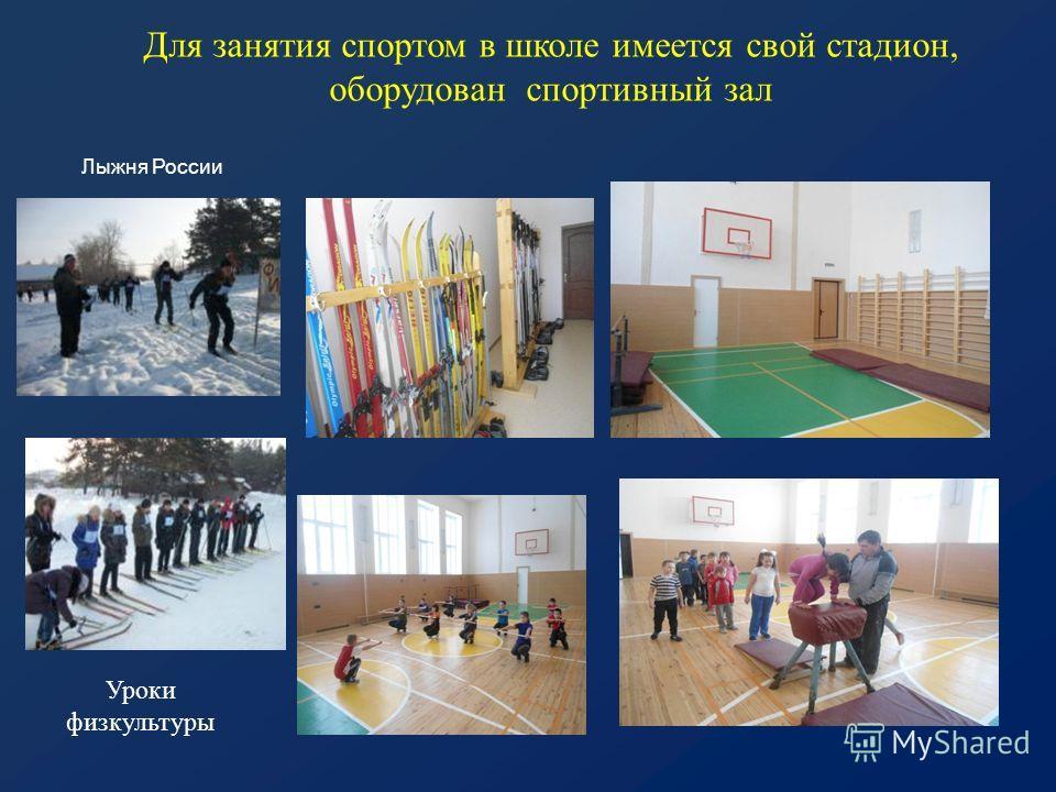 Для занятия спортом в школе имеется свой стадион, оборудован спортивный зал Лыжня России Уроки физкультуры
